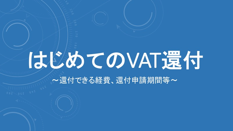 ebookスライド【改訂版】はじめてのVAT還付.jpg