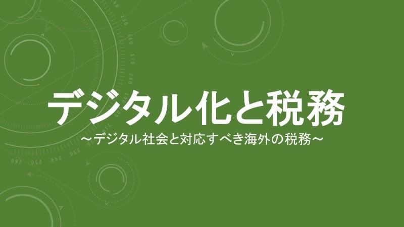 ebookスライド【改訂版】デジタルと税務.jpg