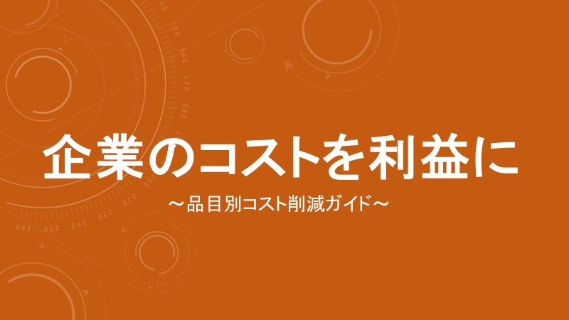 ebookスライド【改訂版】企業のコストを利益に.jpg