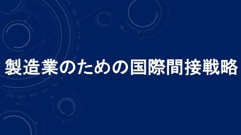 ebookスライド【改訂版】製造業のための.jpg