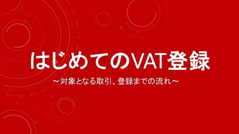 ebookスライド【改訂版】VAT登録.jpg